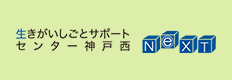 生きがいしごとサポートセンター神戸西NeXT