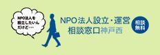 NPO法人設立・運営 相談窓口