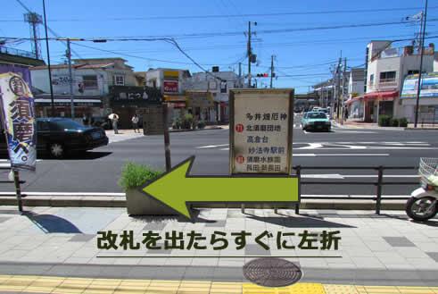 山陽電鉄「須磨」駅改札を出てすぐ左折してください。