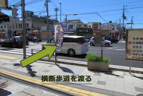 左折してすぐの横断歩道を渡ります。