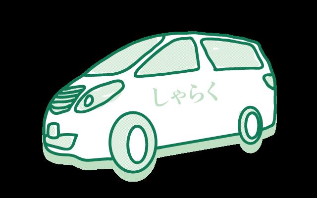 ご自宅の玄関先までお迎え・送迎(神戸市内限定)