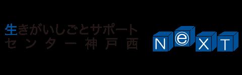 生きがいしごとサポートセンター神戸西