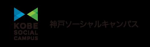 神戸ソーシャルキャンパス