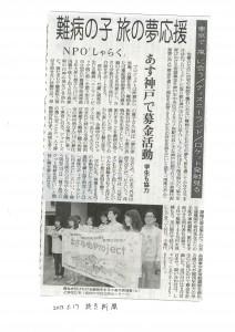 20130517_yomiuri