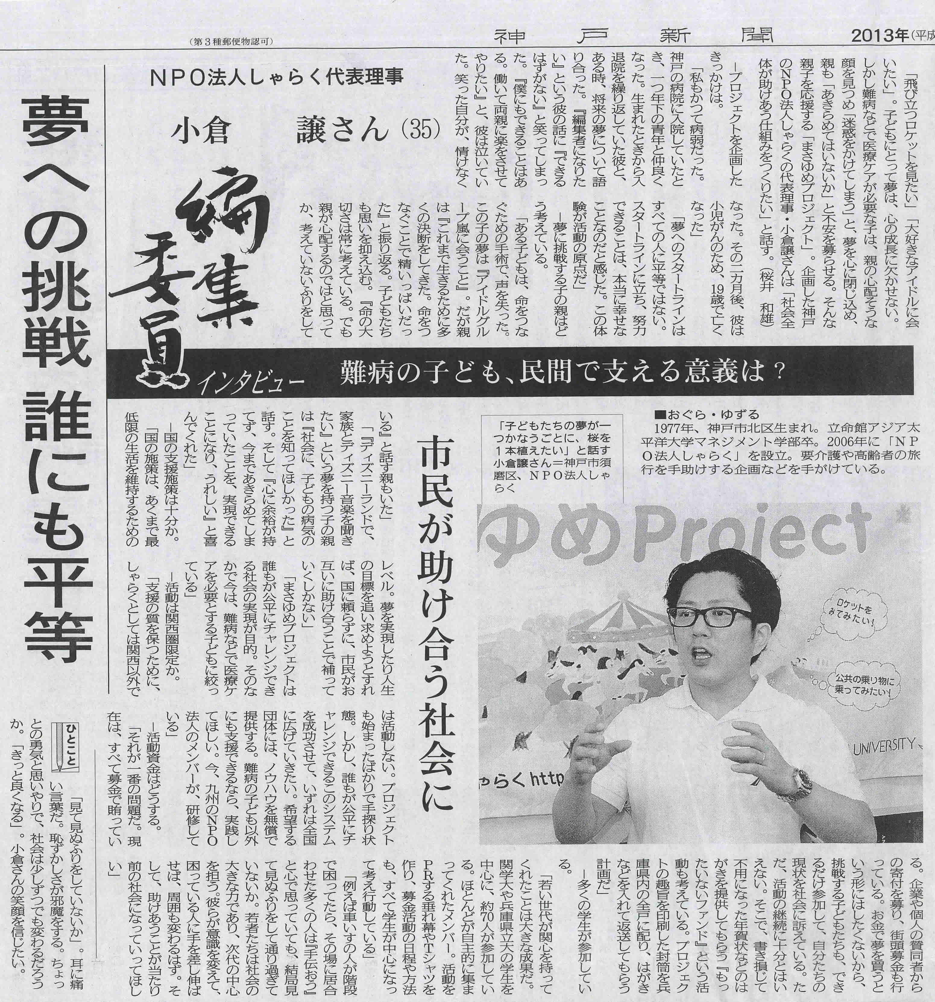 2013年6月17日神戸新聞