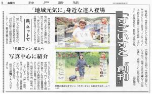 神戸新聞2013/07/26すごいすと創刊