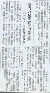 画像:2014年10月30日産経新聞朝刊