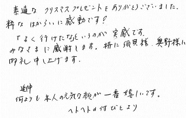 画像:お客さまからの直筆の手紙