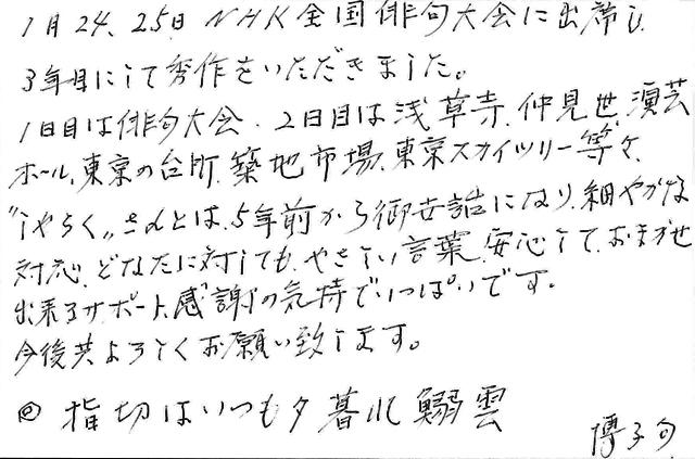 画像:お客さまの手紙直筆
