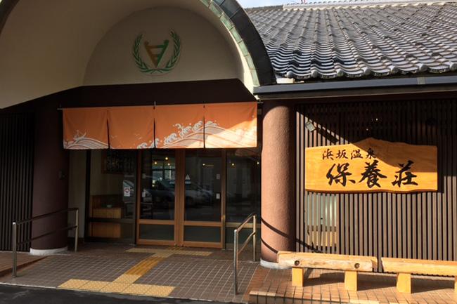 写真:浜坂温泉保養荘正面