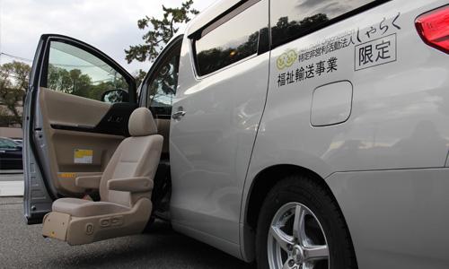 写真:助手席に設置された自動乗降