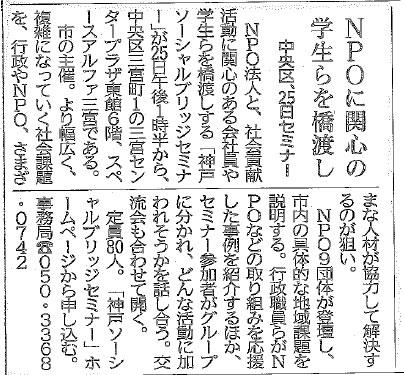 写真:神戸新聞
