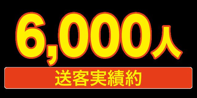 送客実績6,000人