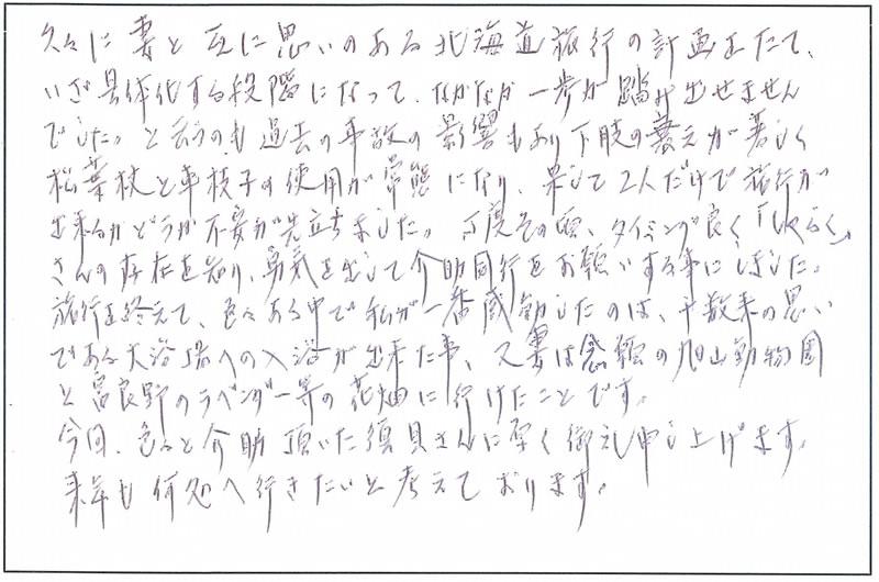 手紙を拡大する
