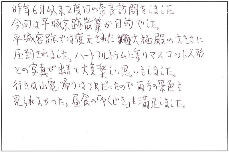 Mさんの手紙を拡大する