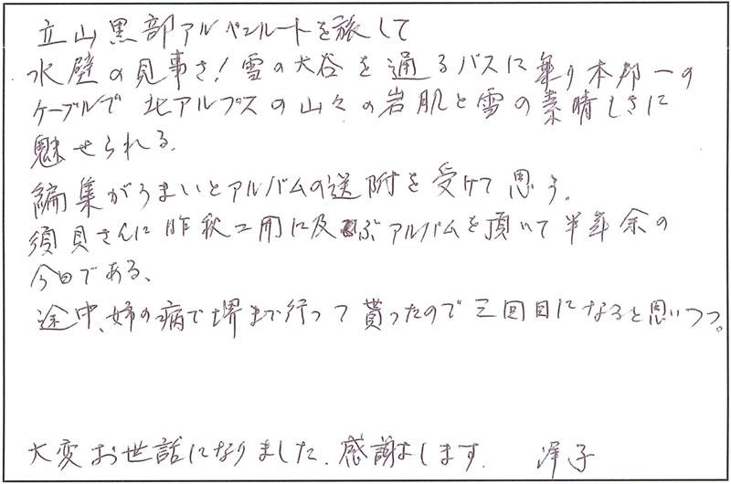Nさんの手紙を拡大する
