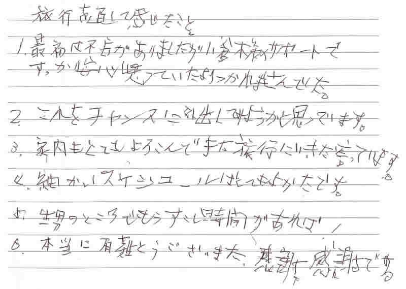 Dさんの手紙を拡大する