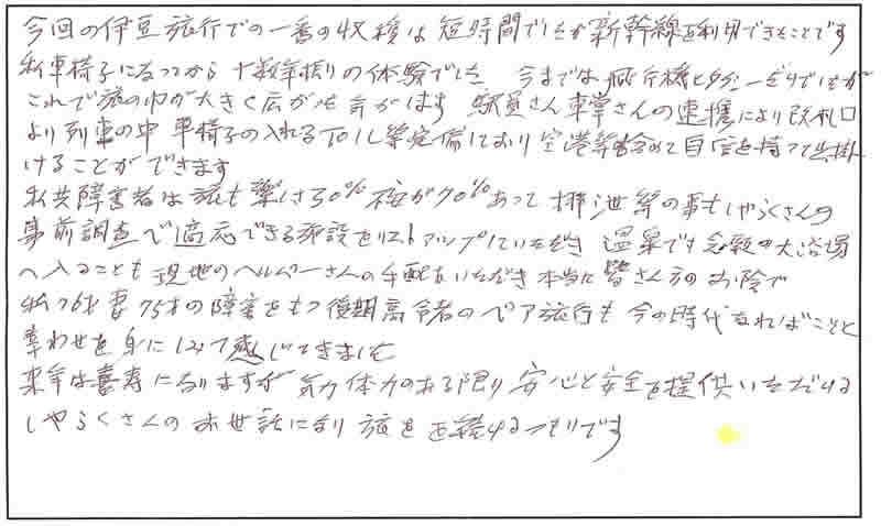 Fさんの手紙を拡大する