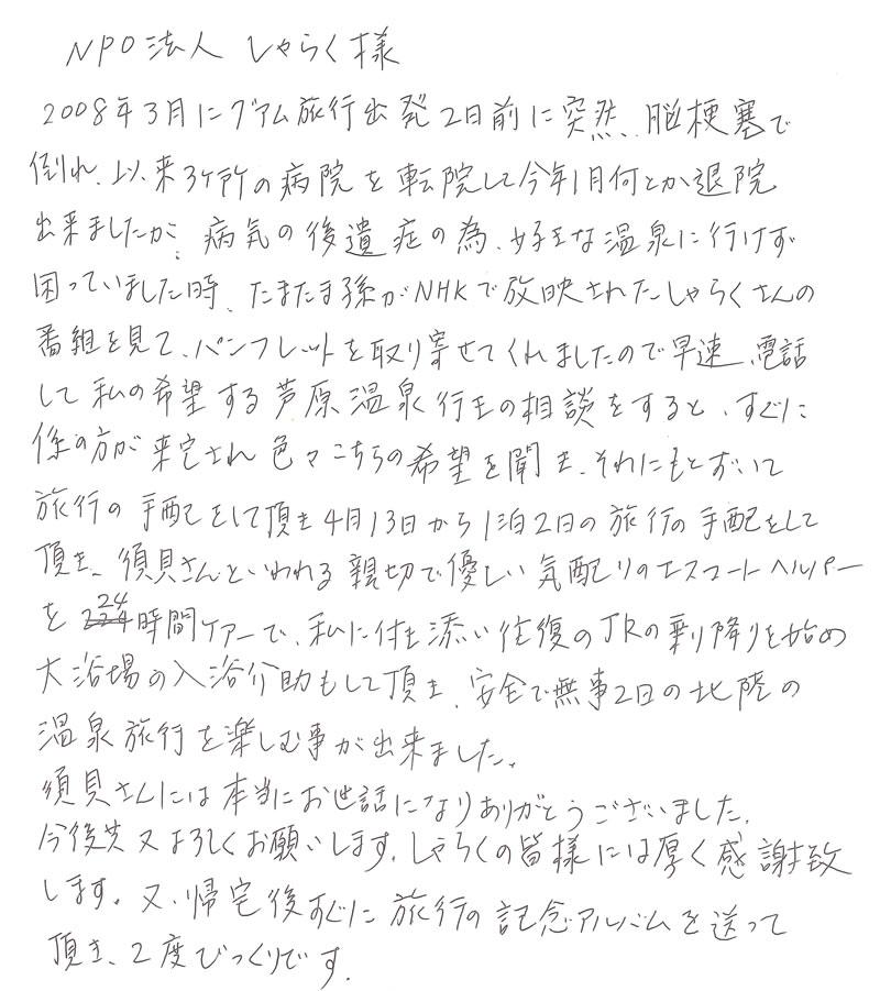 Iさんの手紙を拡大する